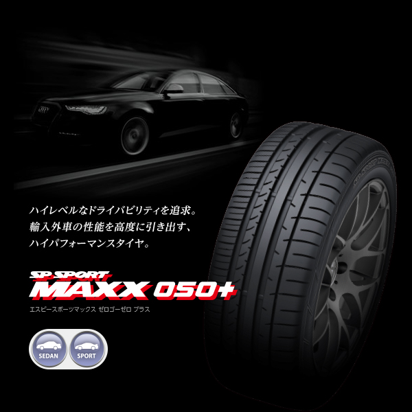 ダンロップ SP SPORT MAXX 050+ 265/35ZR18 97Y XL