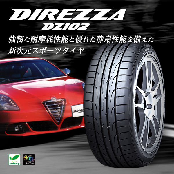 ダンロップ DIREZZA DZ102 225/45R17 94W XL
